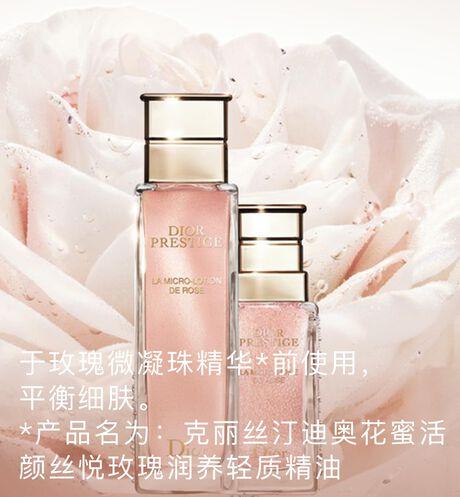 Dior - 花秘瑰萃 玫瑰微凝珠精萃液 - 6 aria_openGallery