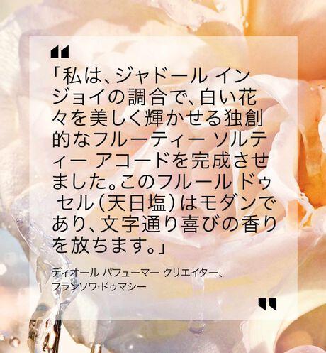 Dior - ジャドール イン ジョイ - 11 aria_openGallery